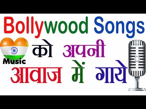 [Hindi]  Sing  Bollywood Songs in Your Voice on Mobile