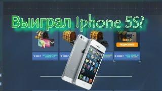 luckycash.ru - открытие кейсов с деньгами, выиграл Iphone 5s ?