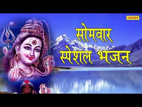 सोमवार स्पेशल भजन : बाबा शिव भोले सुबह उठकर जिसने ये भजन सुन लिया भगवन उसकी हर मनोकामना पूरी करेंगे