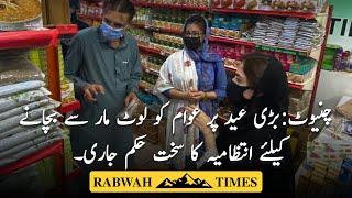 Chiniot:Mehngai ke khilaf sakht hukam jari