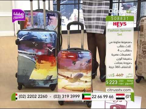 Heys Fashion Spinner | Citrusstv.com | حقائب فاشن سبينر من هيز