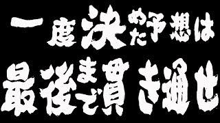 中山、阪神開催で5万円使ってどこまで増やせるかやってみた。その⑥