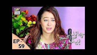 Chandni Begum Episode 59 - 28th December 2017 - ARY Digital Drama