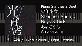Amazarashi - Shounen Shoujo; 少年少女 (Synthesia Duet) 少年少女 ピ...