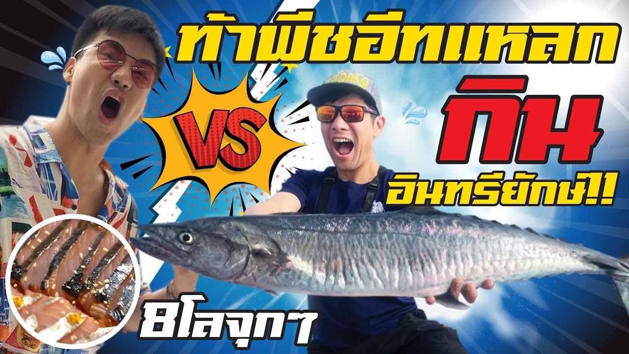 ท้าพี่พีชอีทเเหลก กินปลาอินทรียักษ์ 8กิโล!!![คนหลงรส EP.78]