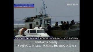 流氷で釣りは危険2 ウクライナ ウクライナTV