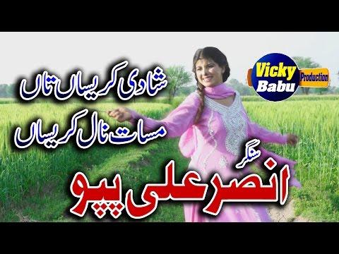 Shadi Karsan Tan Mast Nal | Ansar Ali Papu | New Beautiful saraiki song 2017 | Vicky Babu Production