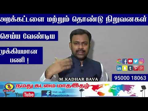 How to Develop Charitable Trust & Ngo In Tamil/How to Make NGO more effective /How to Register trust