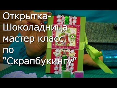 видео: Открытка-Шоколадница - мастер-класс по Скрапбукингу
