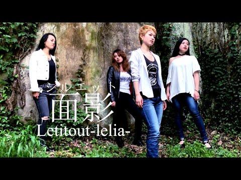 Letitout-lelia- 『面影 -シルエット-』Music video