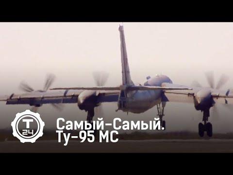 Самый-Самый. Ту-95 МС