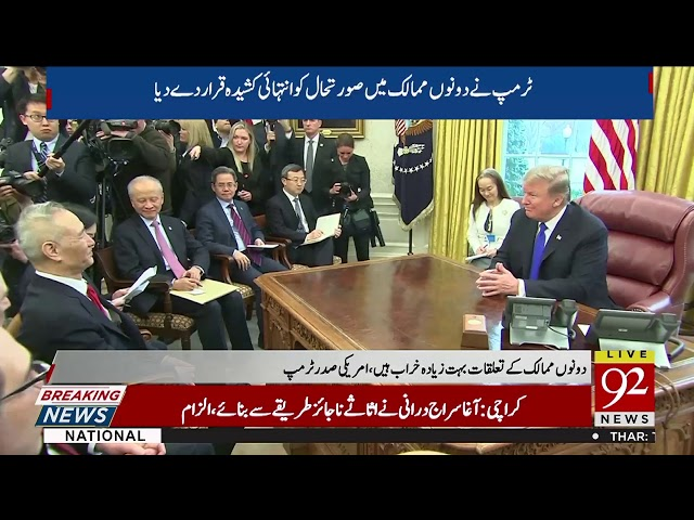Trump says India, Pakistan facing a very dangerous situation | 23 February 2019 | 92NewsHD