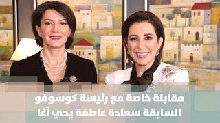 مقابلة خاصة مع رئيسة كوسوفو السابقة سعادة عاطفة يحيى آغا
