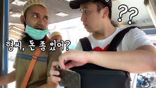 #1 태국 첫날, 환전하는데 돈을 달라는 인도사람! 내…