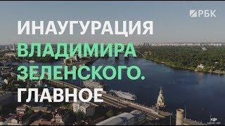 Инаугурация Владимира Зеленского. Главное. РБК.