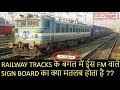 What is the meaning of FM in railway tracks |foul mark| |GS Vlogger|