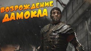 Ryse: Son of Rome - Возрождение Дамокла #7