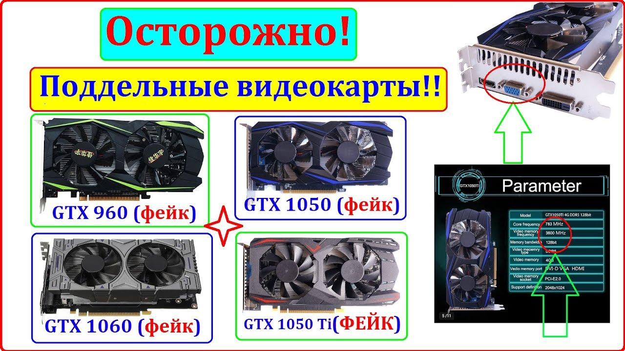 Подделки GTX 1060. 1050Ti. 1050. 960 Как узнать подделку! - YouTube