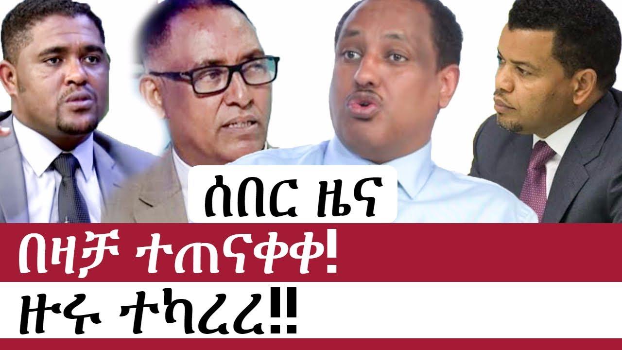 Ethiopia: ሰበር ዜና - የኢትዮታይምስ የዕለቱ ዜና | Daily Ethiopian News | ሰበር መረጃ | Abebe Gellaw | Lilay Hilemar