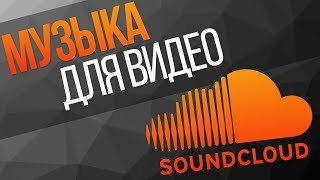 Музыка с SoundCloud для видео на YouTube