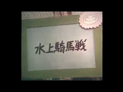 【レアフィルム】第1回オールスター水上大運動会