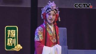 豫剧《五世请缨》选场二 来自《九州大戏台》 20190430 | CCTV戏曲