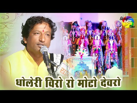 धोलेरी वीरो रो मोटो देवरो  SANT KANYALAL || मामाजी महाराज  Bhajan 2019