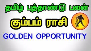 கும்ப ராசி 2018 தமிழ் புத்தாண்டு பலன்கள். Kumbam Rasi Tamil New Year Rasi Palan 2018.
