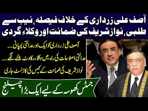 Verdict announced by banking Court against Asif Ali Zardari | Details by Siddique Jan