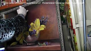Пишем натюрморт. Многослойная живопись. Урок 3 от Оксаны Яковлевой. (Бегельдиновой).