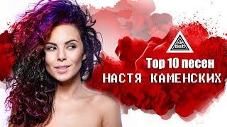 "Top 10 Песен "" Настя Каменских"" 2019"