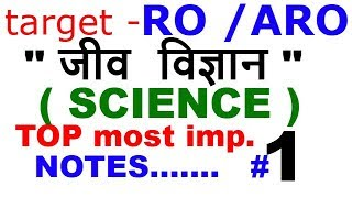 RO /ARO  //  SCIENCE ( जीव  विज्ञान  )   SPECIAL VIDEO ......!!!!!