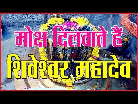 मोक्ष दिलवाते हैं शिवेश्वर महादेव। उज्जैन के 84 महादेवों में 37वें महादेव#mahakaal