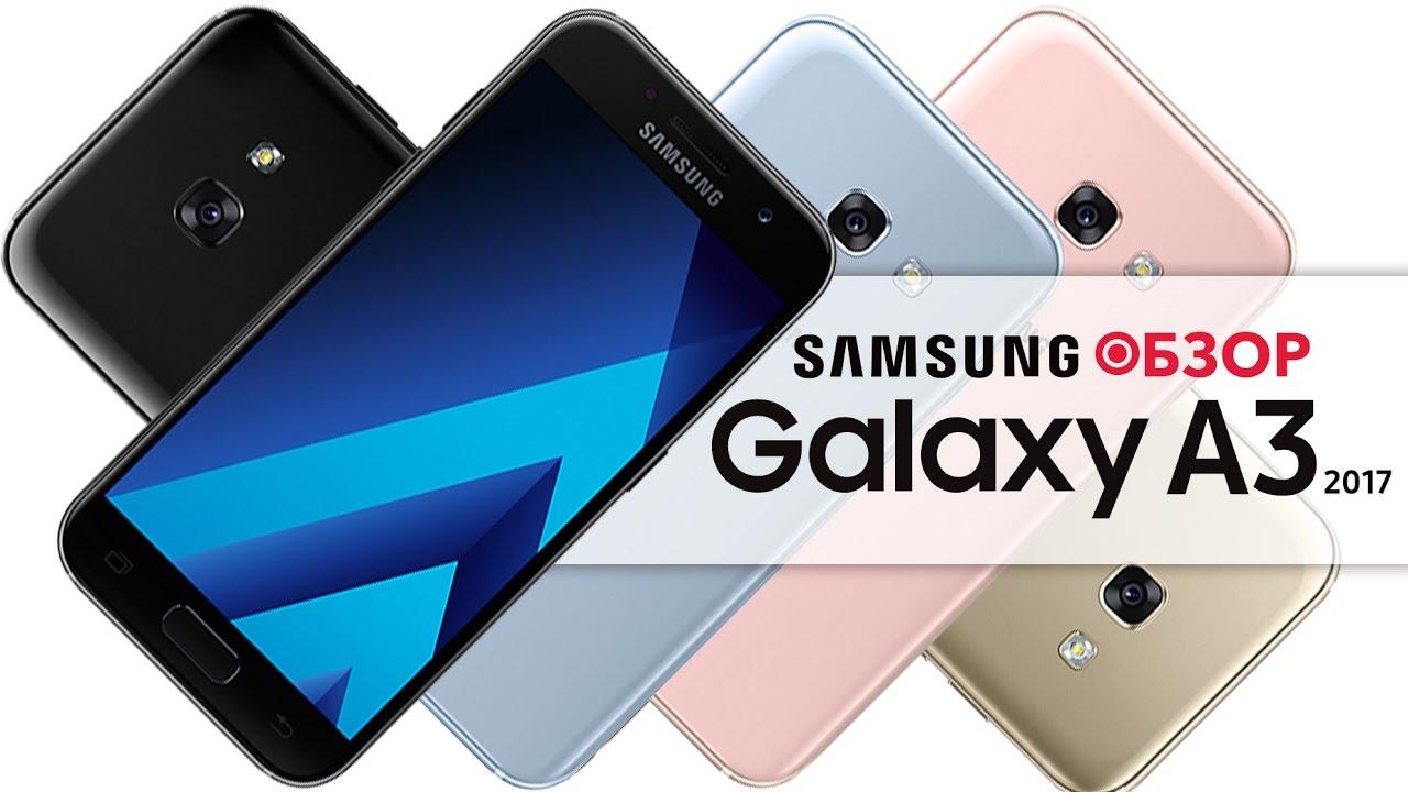 Обзор смартфона Samsung Galaxy A3 2017