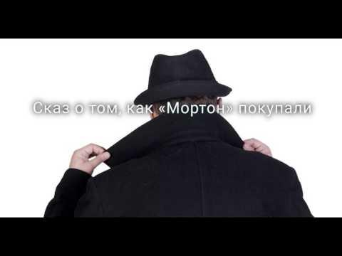 Мортон новостройки- официальный сайт застройщика в Москве