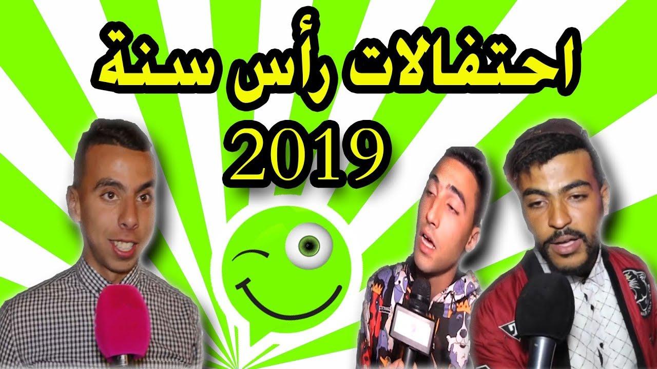 وافو - wavo | الحلقة Episode 22 – احتفالات لمغاربة في رأس السنة