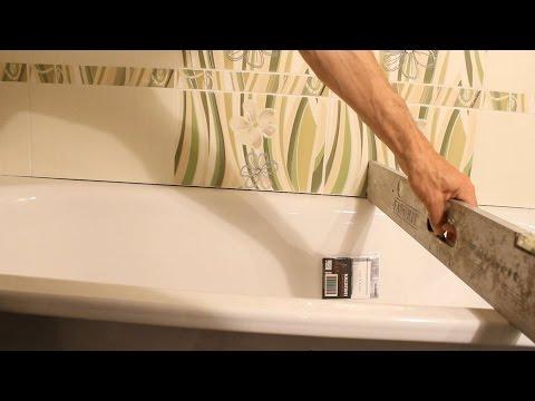 видео: Установка ванны.Фальш панель для ванны своими руками (Часть 2)