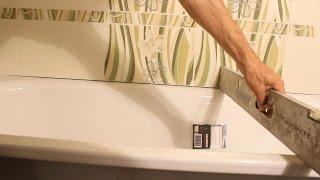 Установка ванны.Фальш панель для ванны своими руками (Часть 2)(Как самому сложить кирпичную фальш панель под ванной.3d