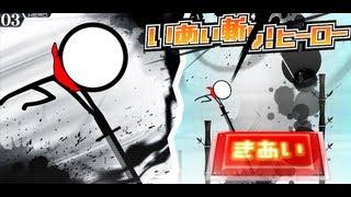 【 Slash! Hero 】【 いあい斬り!ヒーロー 】あくのそしき thumbnail