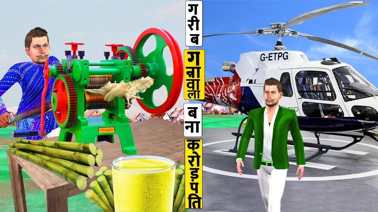 गरीब गन्ना वाला बना अमीर Garib Sugarcane Wala Bana Amir Comedy Video हिंदी कहानिया Hindi Kahaniya