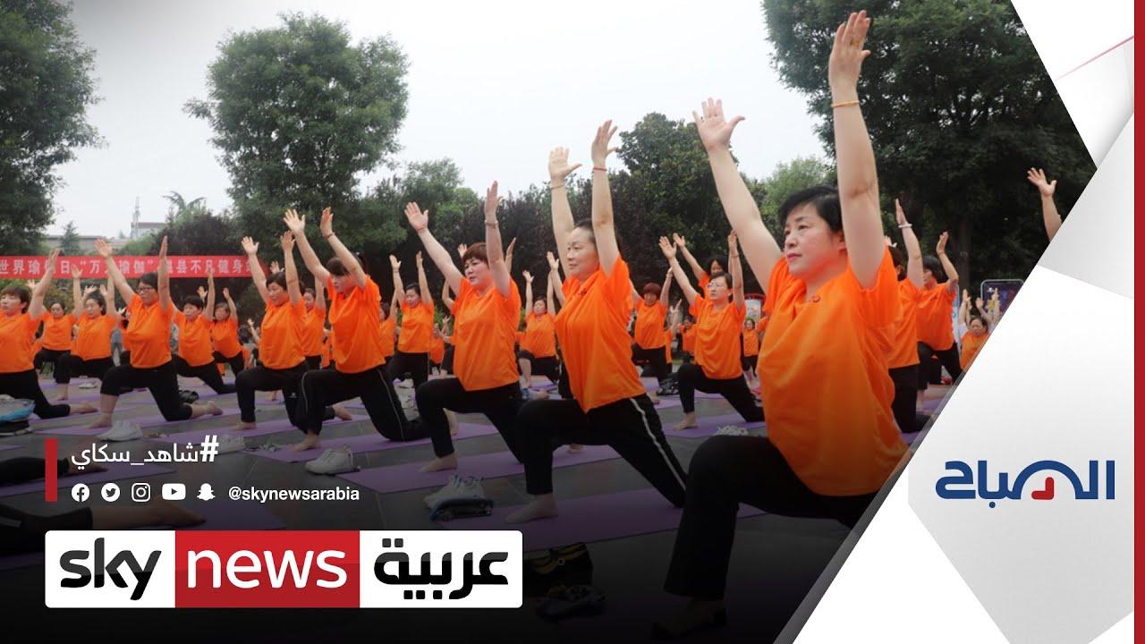 كيف ساهمت كورونا في زيادة الإقبال على ممارسة تمارين #اليوغا؟ | #الصباح  - نشر قبل 52 دقيقة