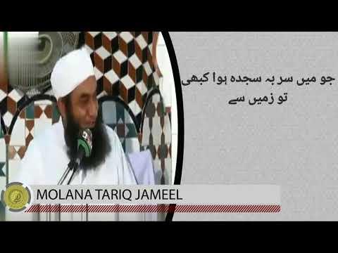 Jo Main Sar-Ba-Sajda Hua Kabhi | Molana Tariq Jameel | Allama Iqbal Shayari