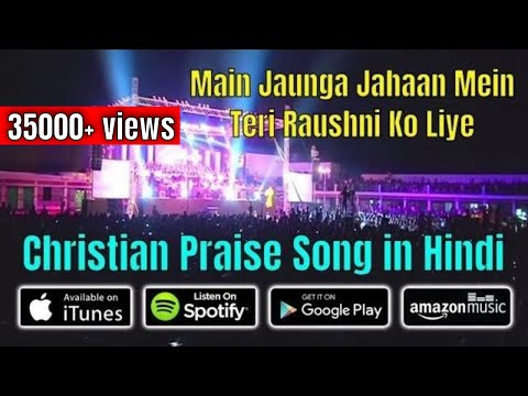 RAUSHNI - Excellent Christian Praise song in Hindi and Urdu from Tamjid-e-Khuda Concert