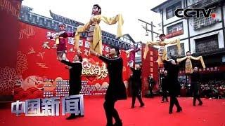 [中国新闻] 春节临近 中国各地年味渐浓 | CCTV中文国际