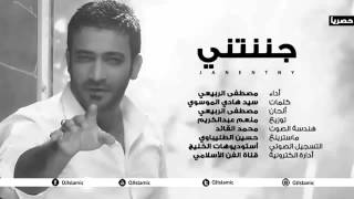 مصطفى الربيعي قصيدة جننتني 2016