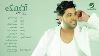 بالفيديو.. وليد الشامي يطرح' روحي تضمك'