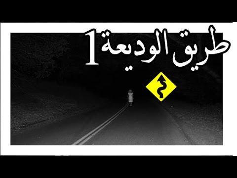 قصص رعب طريق الوديعة الجزء الاول Youtube