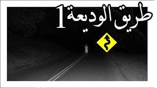 قصص رعب : طريق الوديعة | الجزء الاول !!!