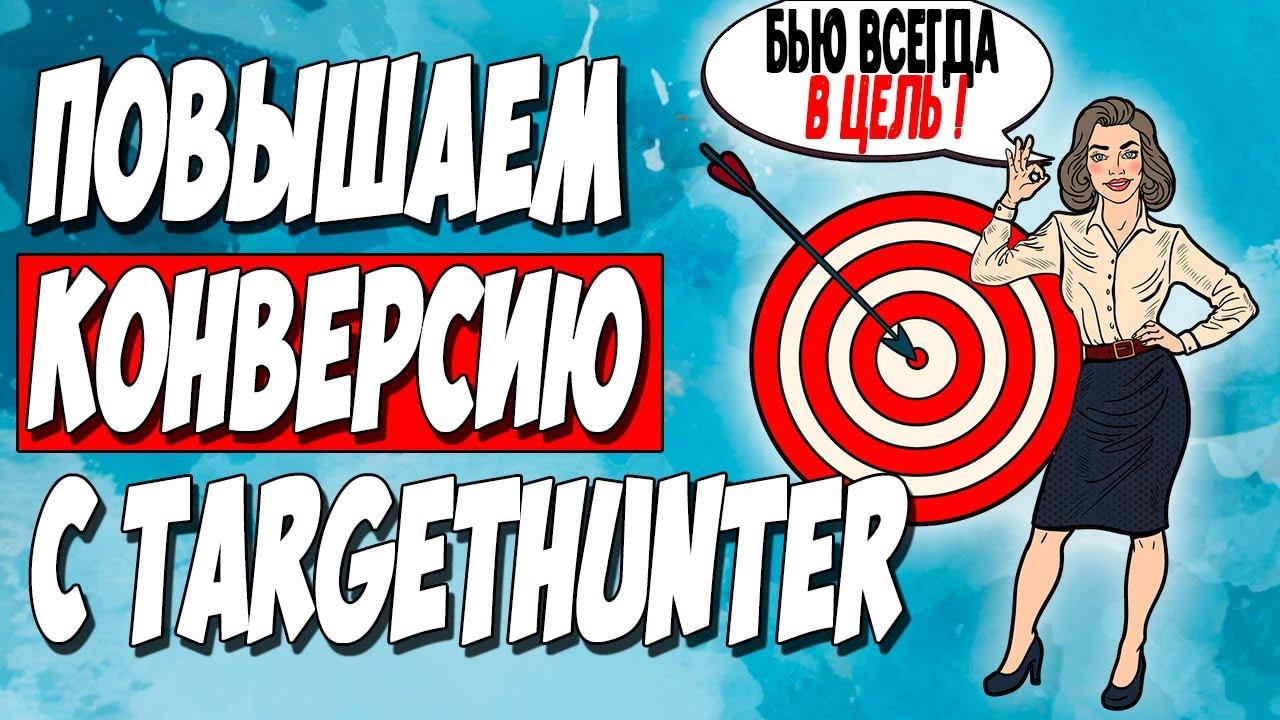 КАК ПОДОБРАТЬ ЦЕЛЕВУЮ АУДИТОРИЮ. Обзор сервиса Target Hunter