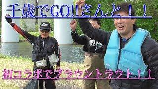 【釣りコラボ】千歳でGO!!さんと千歳川でブラウントラウト!!